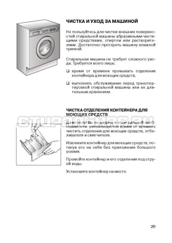 Инструкция Candy CIW 100T страница №31