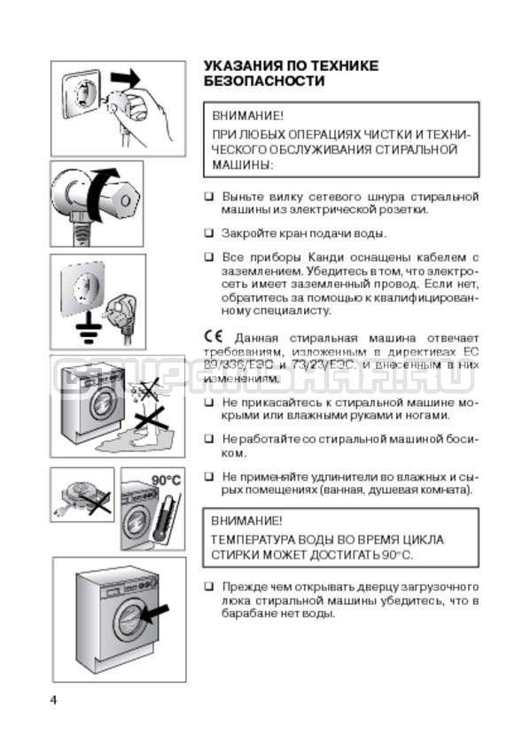 Инструкция Candy CIW 100T страница №6