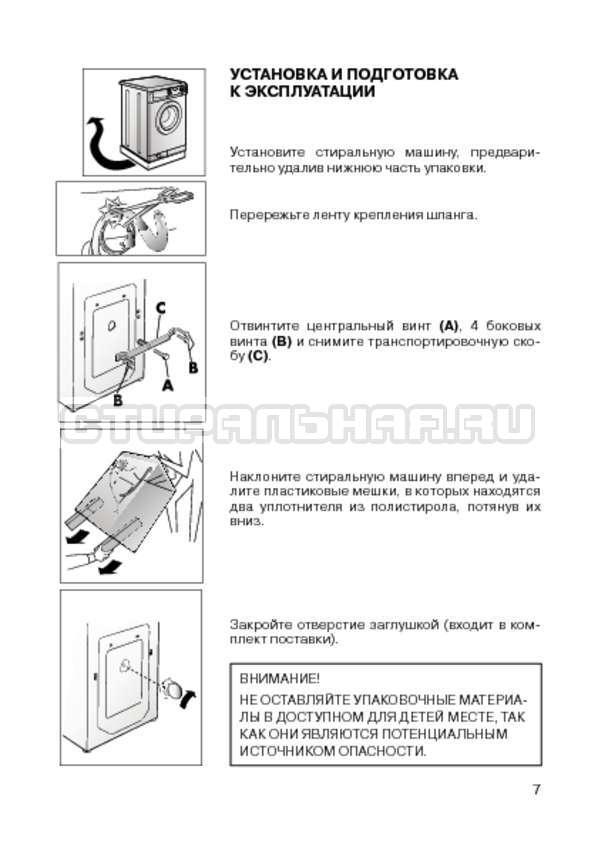 Инструкция Candy CIW 100T страница №9