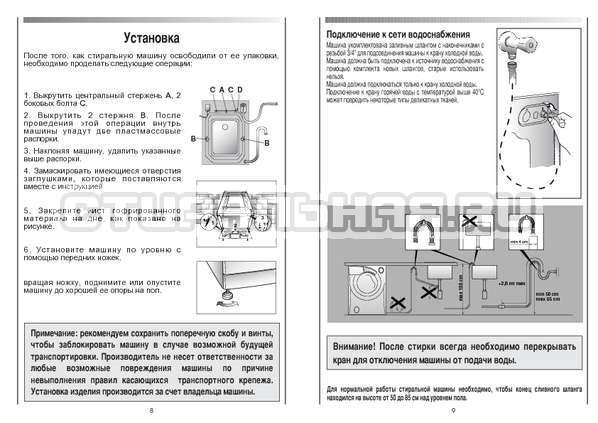 Инструкция Candy CS 085 TXT страница №5