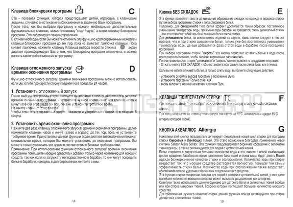 Инструкция Candy CS 085 TXT страница №10