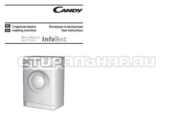 Инструкция Candy CS 105 TXT страница №1
