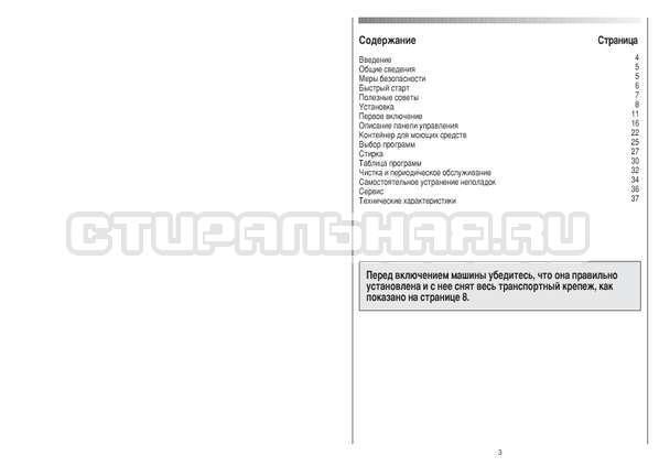 Инструкция Candy CS 105 TXT страница №2