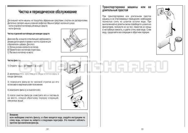 Инструкция Candy CS 105 TXT страница №17