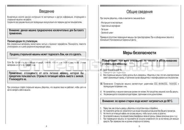 Инструкция Candy CS 105 TXT страница №3