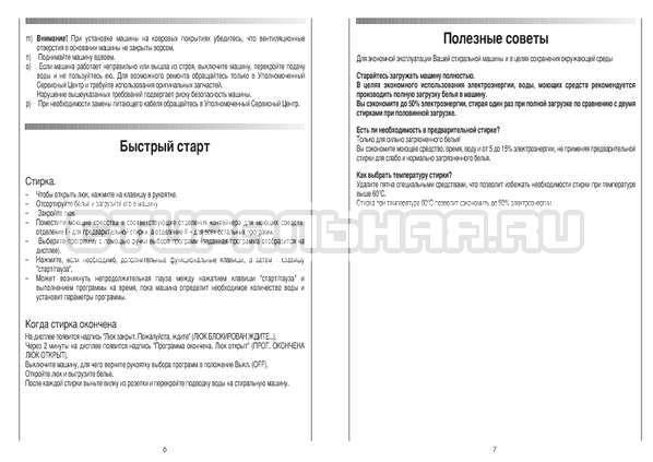 Инструкция Candy CS 105 TXT страница №4