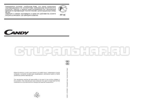 Инструкция Candy CS 105 TXT страница №37