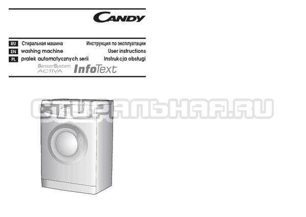 Инструкция Candy CS 125 TXT-RU страница №1