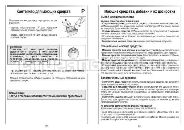 Инструкция Candy CS 125 TXT-RU страница №12