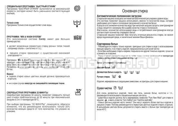 Инструкция Candy CS 125 TXT-RU страница №14