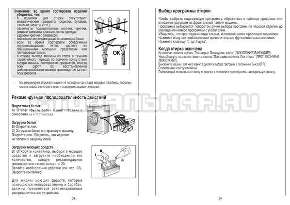 Инструкция Candy CS 125 TXT-RU страница №15