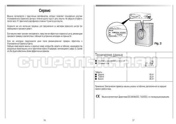 Инструкция Candy CS 125 TXT-RU страница №19
