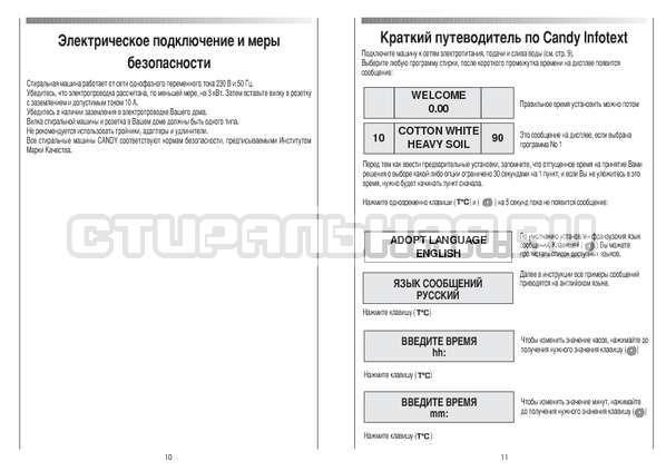 Инструкция Candy CS 125 TXT-RU страница №6