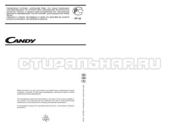 Инструкция Candy CS 125 TXT-RU страница №57