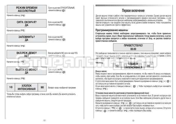 Инструкция Candy CS 125 TXT-RU страница №7