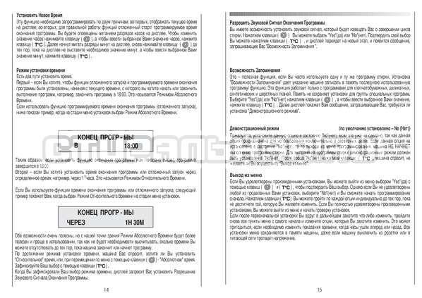 Инструкция Candy CS 125 TXT-RU страница №8