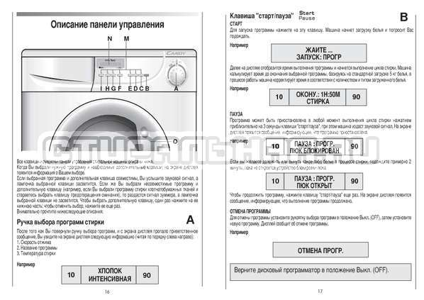 Инструкция Candy CS 125 TXT-RU страница №9