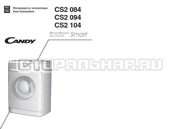Инструкция Candy CS 2104 страница №1