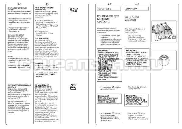 Инструкция Candy CS 2104 страница №14