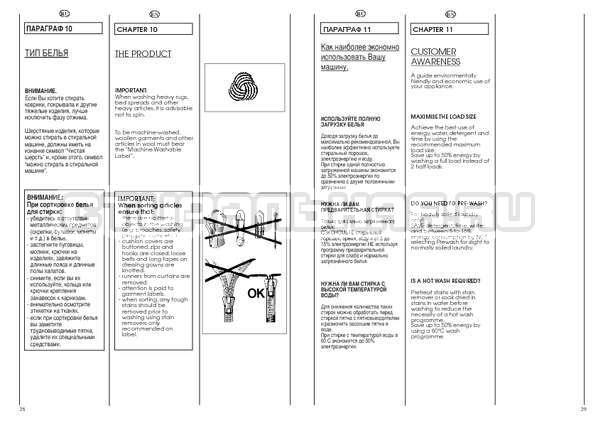 Инструкция Candy CS 2104 страница №15