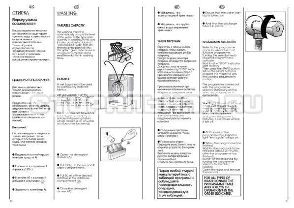 Инструкция Candy CS 2104 страница №16