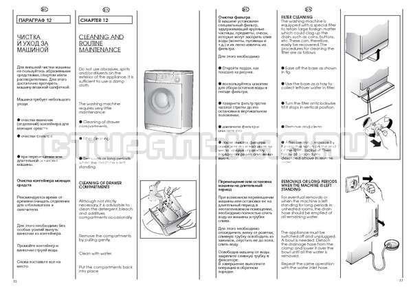 Инструкция Candy CS 2104 страница №17