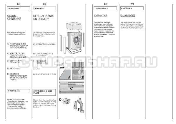Инструкция Candy CS 2104 страница №3