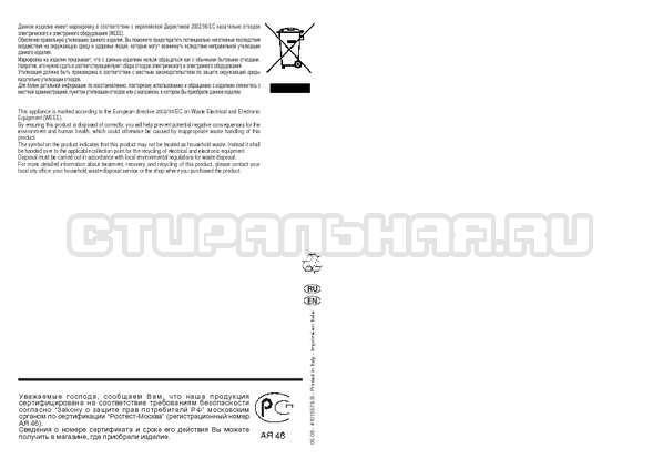 Инструкция Candy CS 2104 страница №21