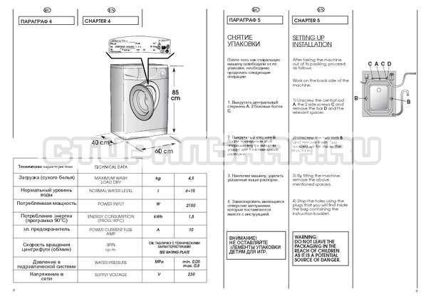 Инструкция Candy CS 2104 страница №5