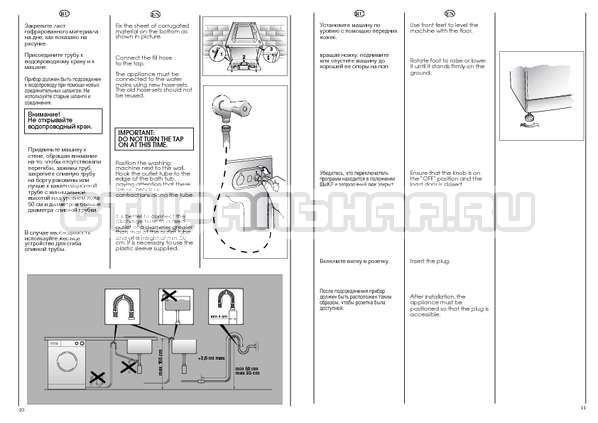 Инструкция Candy CS 2104 страница №6