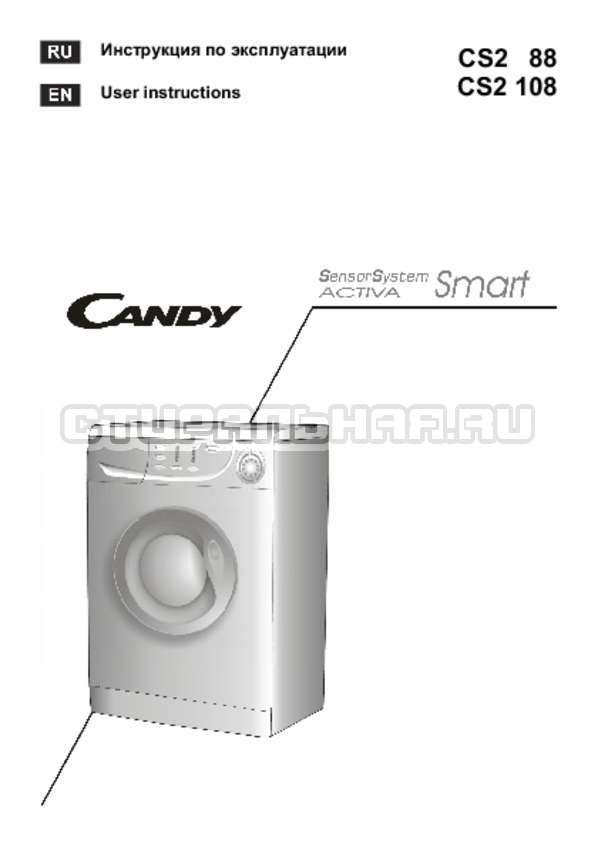 Инструкция Candy CS 2108 страница №1