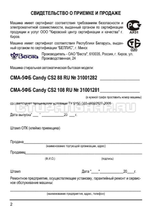 Инструкция Candy CS 2108 страница №2