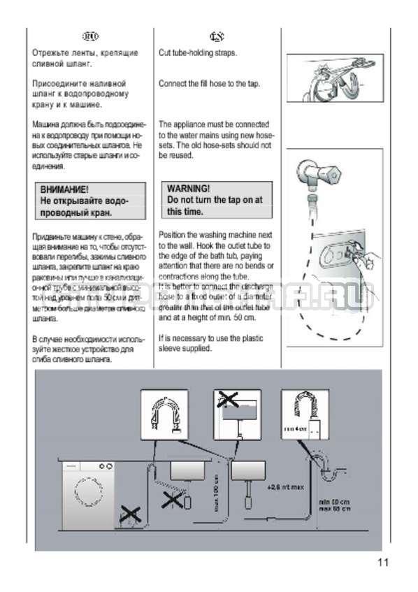 Инструкция Candy CS 2108 страница №11