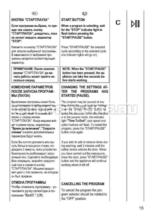 Инструкция Candy CS 2108 страница №15