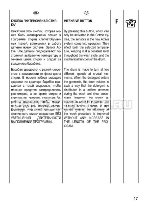 Инструкция Candy CS 2108 страница №17