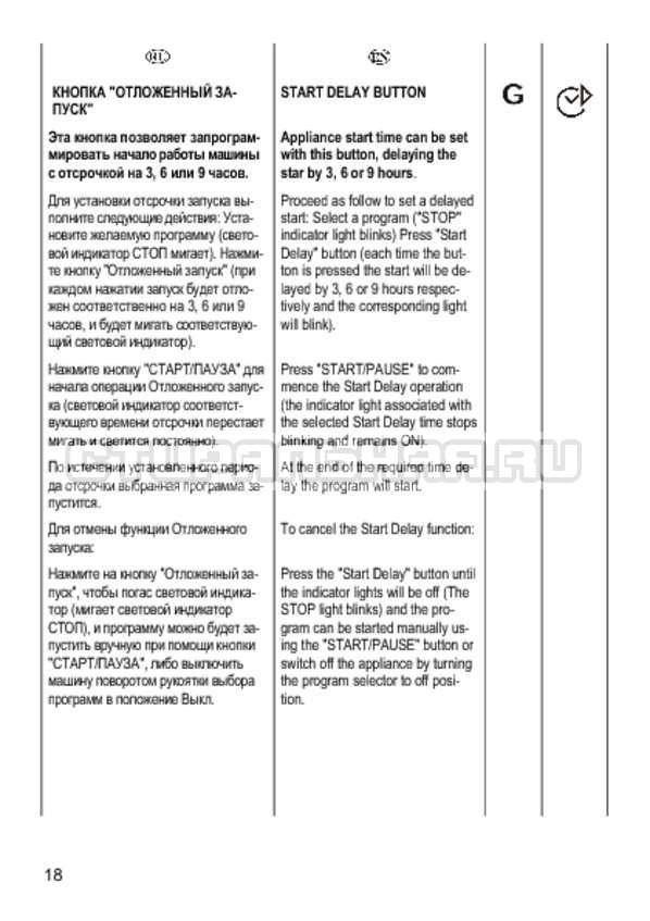 Инструкция Candy CS 2108 страница №18