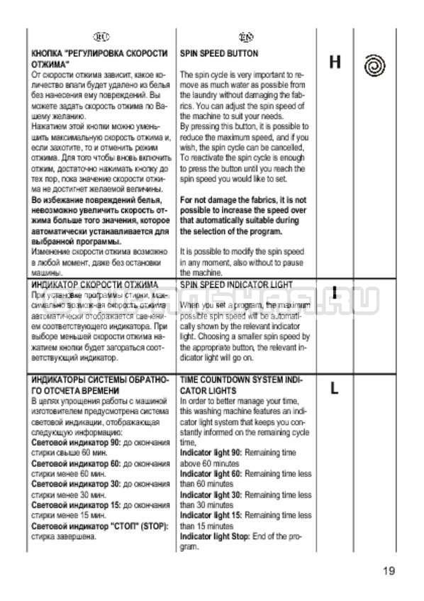 Инструкция Candy CS 2108 страница №19