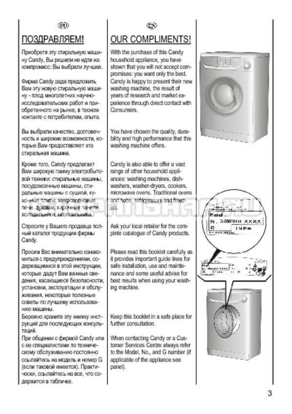 Инструкция Candy CS 2108 страница №3