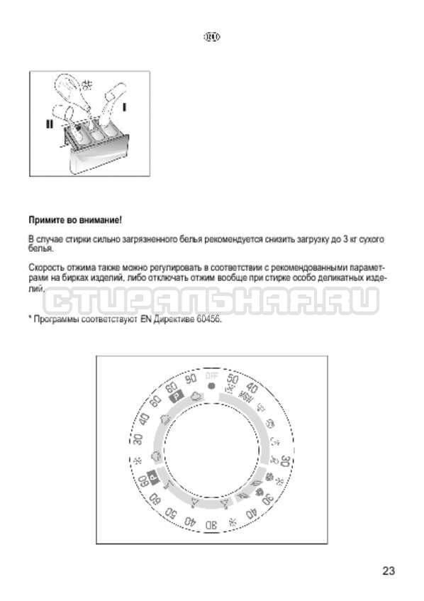 Инструкция Candy CS 2108 страница №23