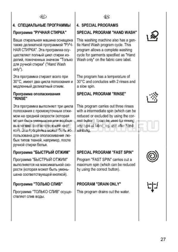 Инструкция Candy CS 2108 страница №27