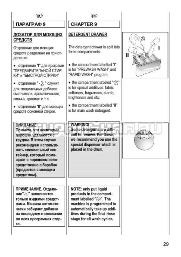 Инструкция Candy CS 2108 страница №29