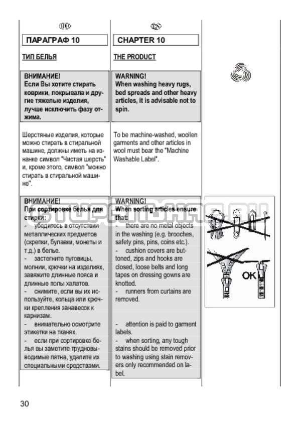 Инструкция Candy CS 2108 страница №30