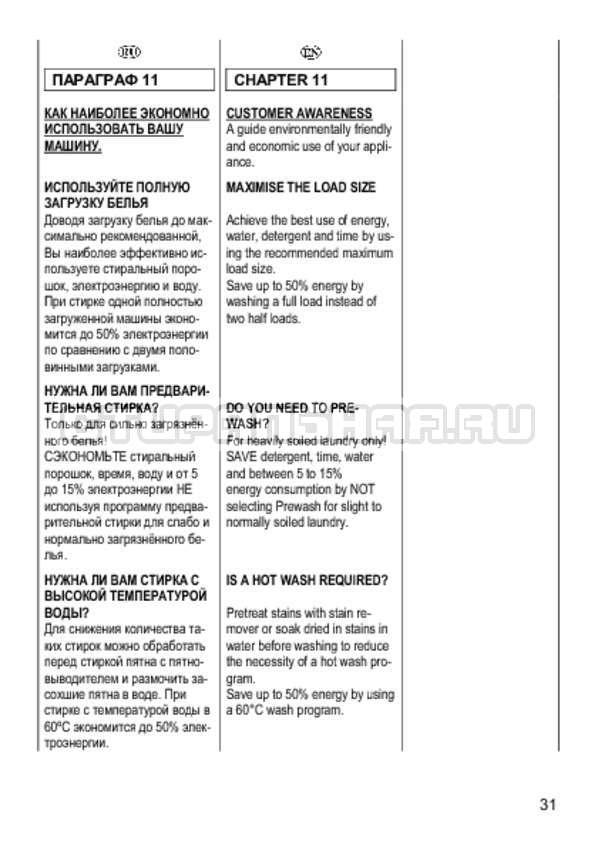 Инструкция Candy CS 2108 страница №31