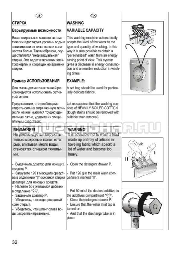 Инструкция Candy CS 2108 страница №32