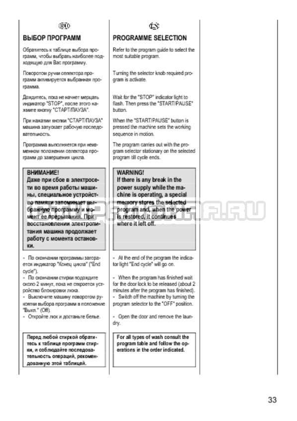 Инструкция Candy CS 2108 страница №33