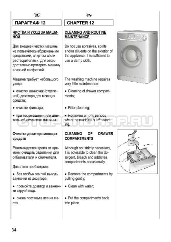 Инструкция Candy CS 2108 страница №34
