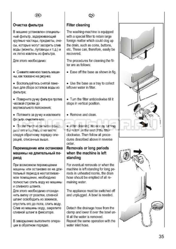 Инструкция Candy CS 2108 страница №35