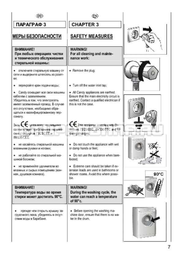 Инструкция Candy CS 2108 страница №7