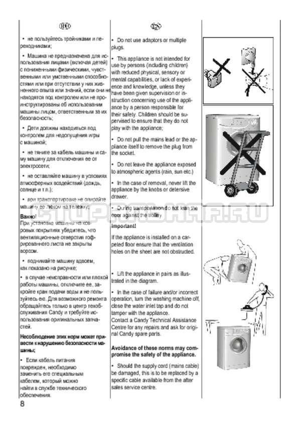 Инструкция Candy CS 2108 страница №8
