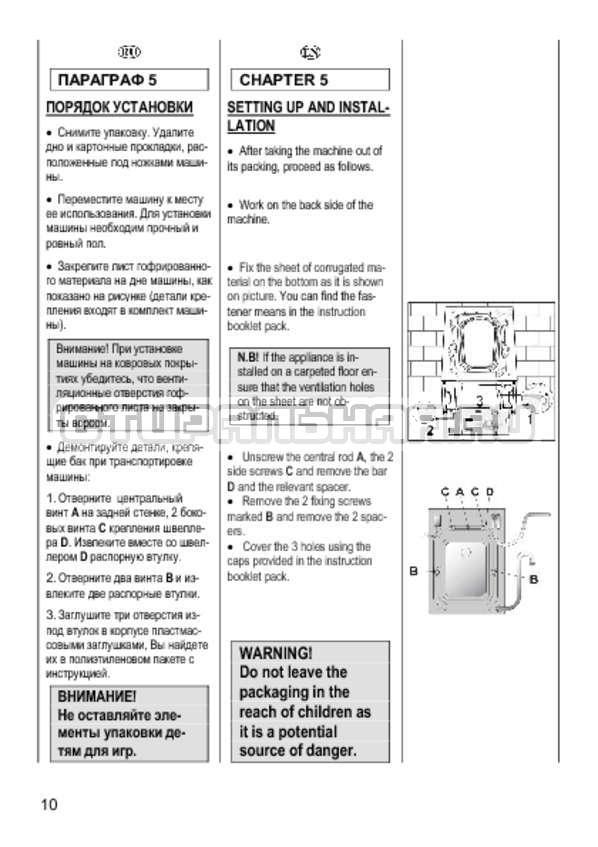 Инструкция Candy CS 2108 страница №10